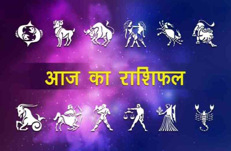 रविवार राशिफल: मिथुन, सिंह, मकर राशि वालों के लिए आज का दिन रहेगा जबरदस्त…बनेंगे हर काम, वहीँ आज ये राशि वाले कोई भी फैसला सोच-समझकर लें… जानिए बाकियों का हाल